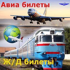 Авиа- и ж/д билеты Кропоткина