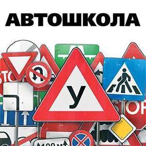 Автошколы Кропоткина