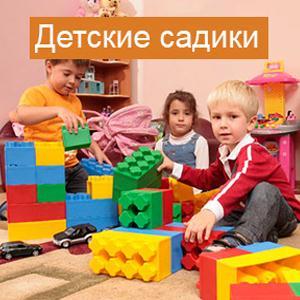 Детские сады Кропоткина