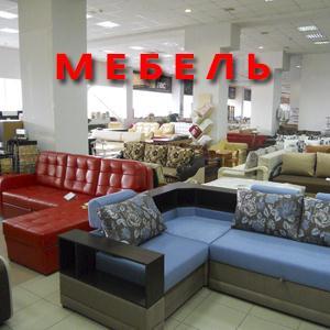 Магазины мебели Кропоткина