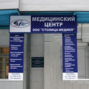Медицинские центры Кропоткина