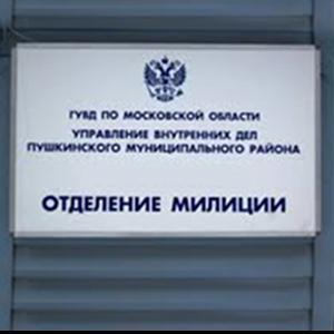 Отделения полиции Кропоткина