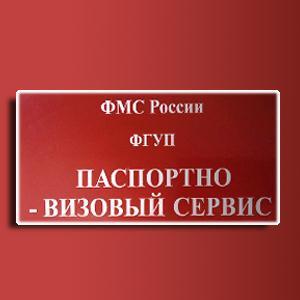 Паспортно-визовые службы Кропоткина