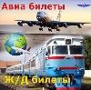 Авиа- и ж/д билеты в Кропоткине