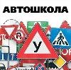 Автошколы в Кропоткине