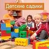 Детские сады в Кропоткине