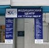 Медицинские центры в Кропоткине