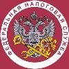 Налоговые инспекции, службы в Кропоткине