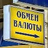 Обмен валют в Кропоткине