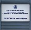 Отделения полиции в Кропоткине