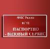 Паспортно-визовые службы в Кропоткине
