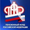 Пенсионные фонды в Кропоткине