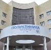Поликлиники в Кропоткине