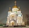 Религиозные учреждения в Кропоткине