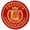 Военкоматы, комиссариаты в Кропоткине