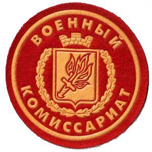 Военкоматы, комиссариаты Кропоткина