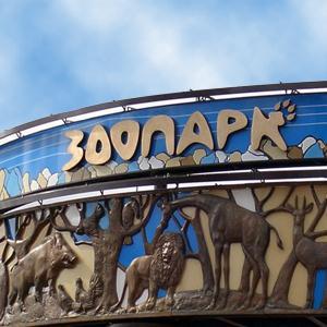 Зоопарки Кропоткина